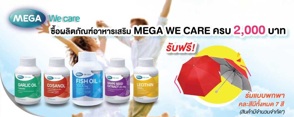 MEGA WECARE Promotion!