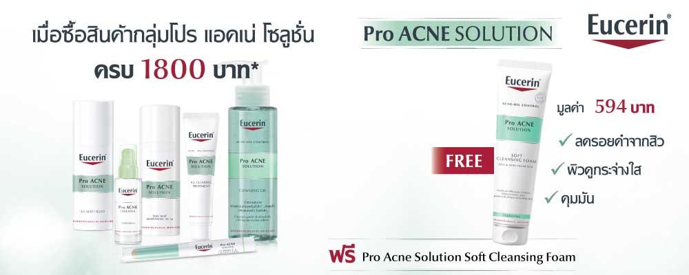 EUCERIN Promotion!
