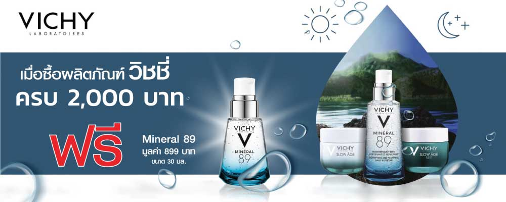 VICHY Promotion!