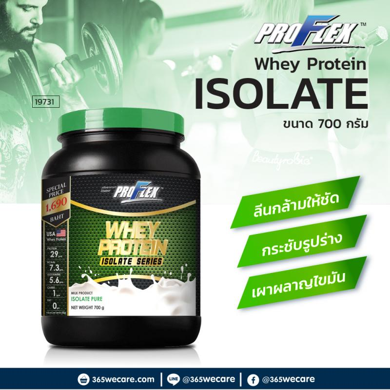 PROFLEX New Pure Isolate