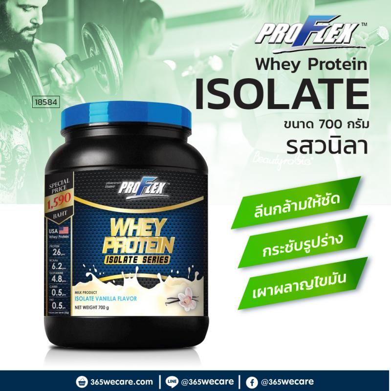 PROFLEX New Vanilla Isolate