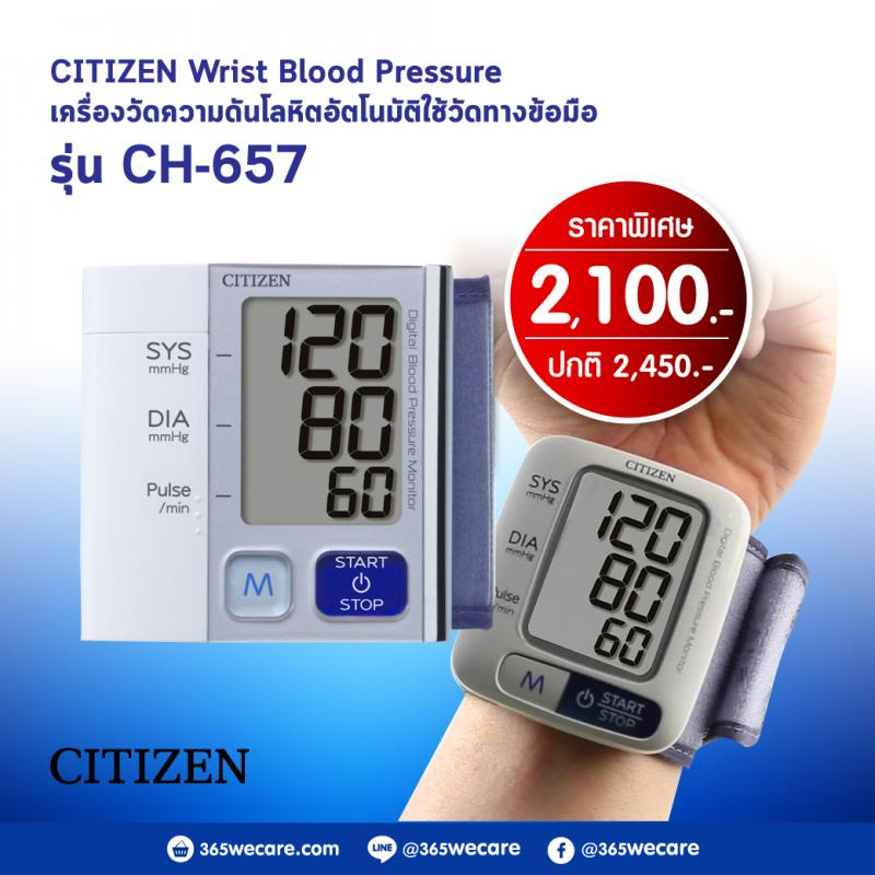 CITIZEN Wrist Blood Pressure รุ่น CH-657