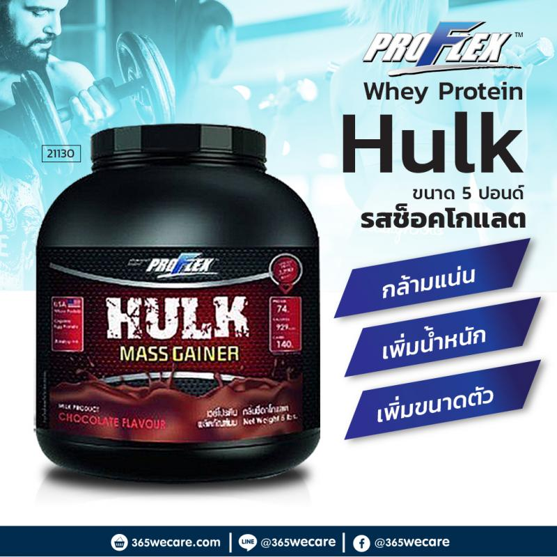 Proflex Hulk Chocolate
