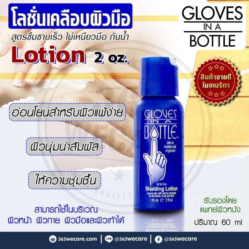 Gloves In A Bottle Shielding Lotion 2 oz