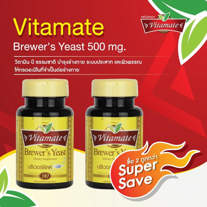 แพ็คคู่ Vitamate Brewers Yeast