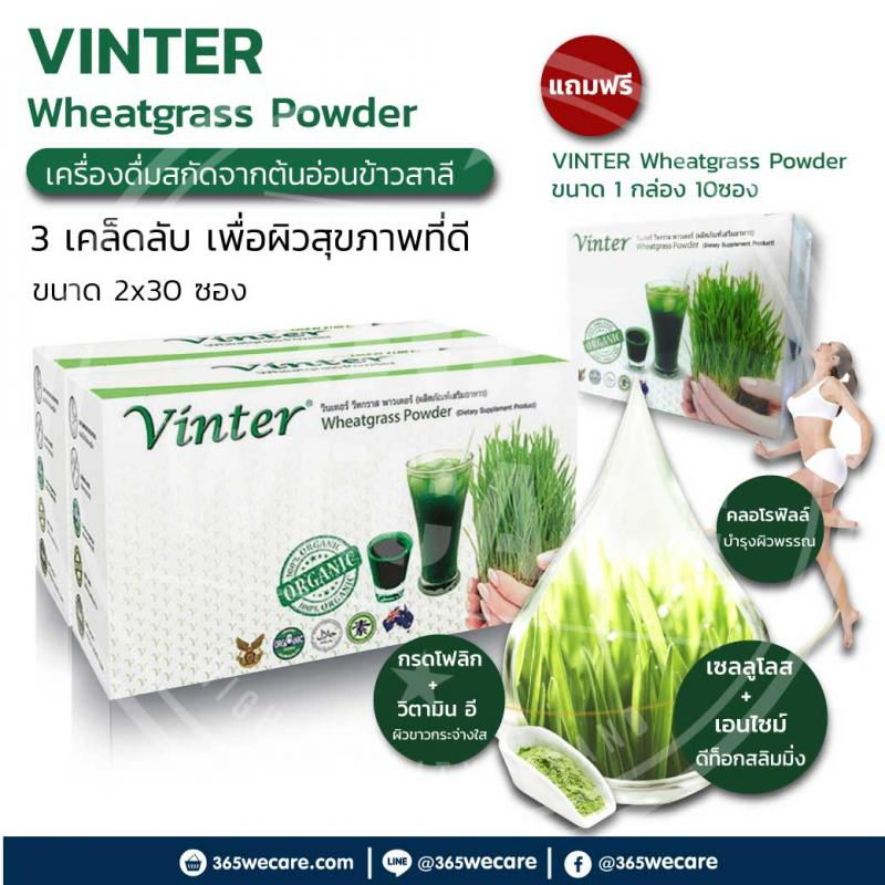 VINTER Wheatgrass Powder แพ็คคู่