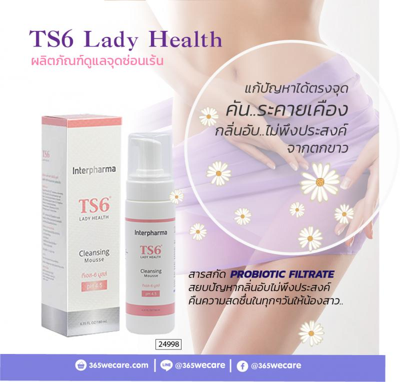 TS6 Cleansing mousse 180 ml.Ph4.5