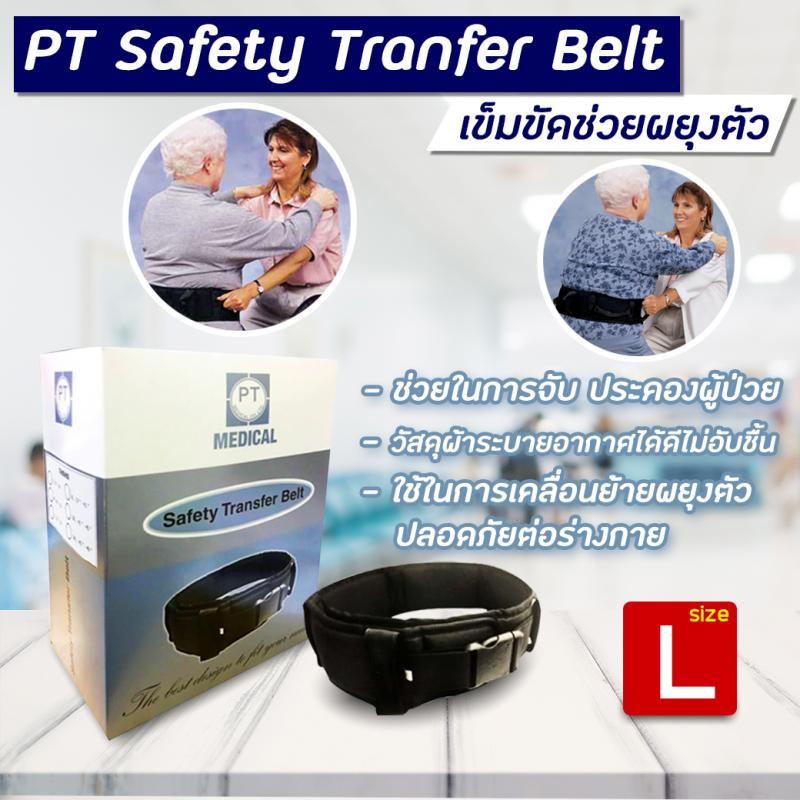 PT Safety Tranfer Belt Size L(T1043-L)