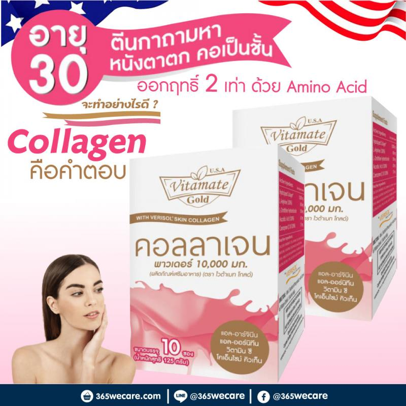 Vitamate Gold Collagen 10,000mg.