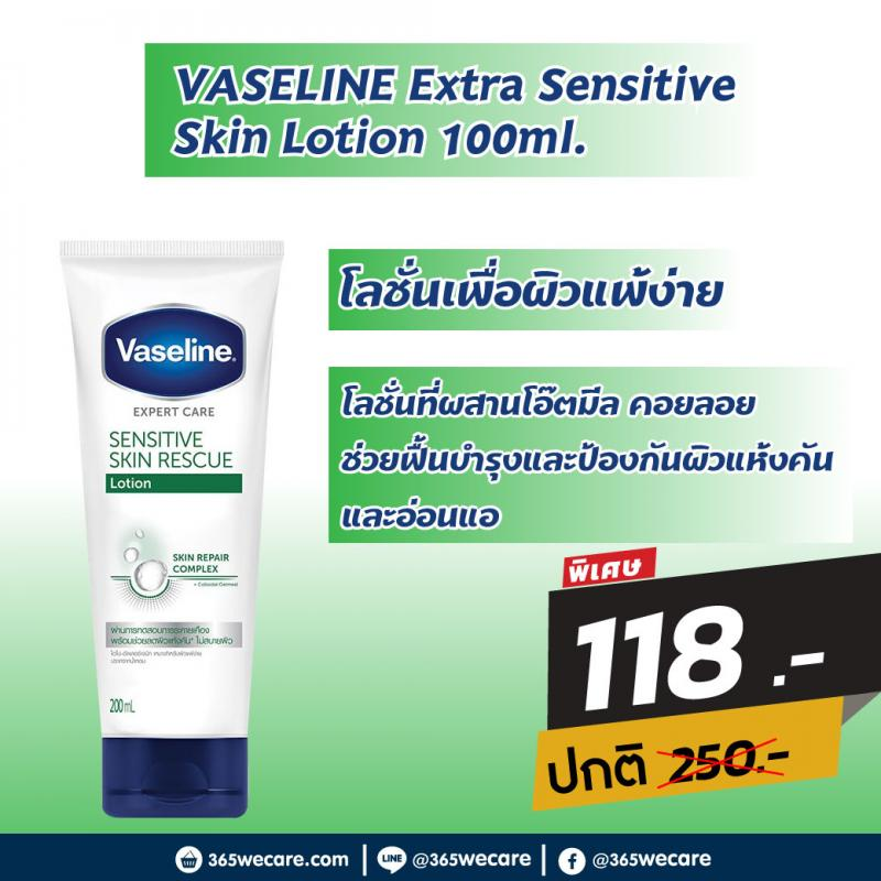 VASELINE Extra Sensitive Skin Lotion