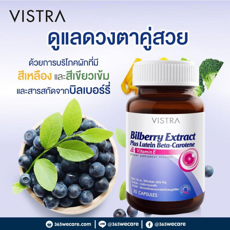 Vistra Bilberry Extract Plus Lutein Beta-Carotene