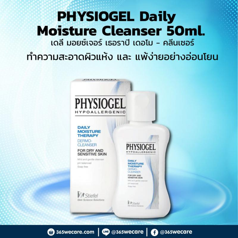 PHYSIOGEL Daily Moisture Cleanser