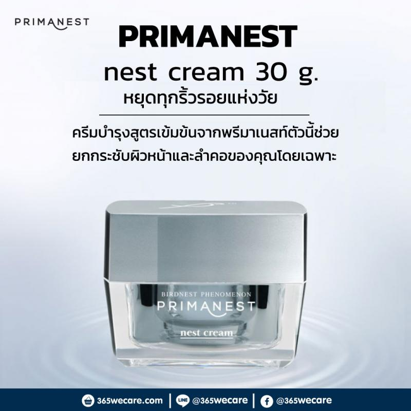 PRIMANEST Nest Cream