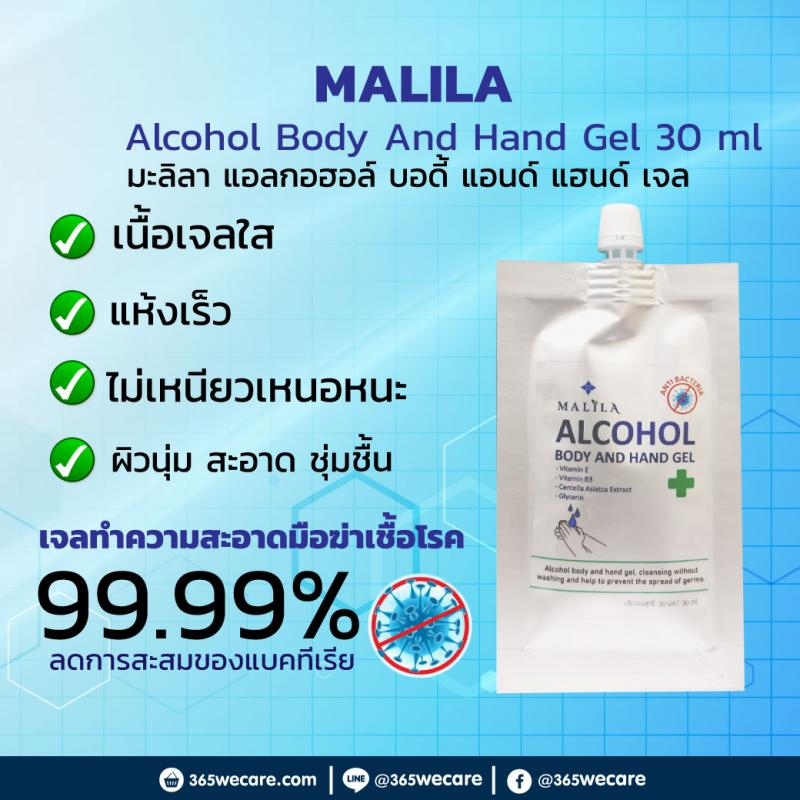 MALILA Alcohol Hand Gel 30 ml.
