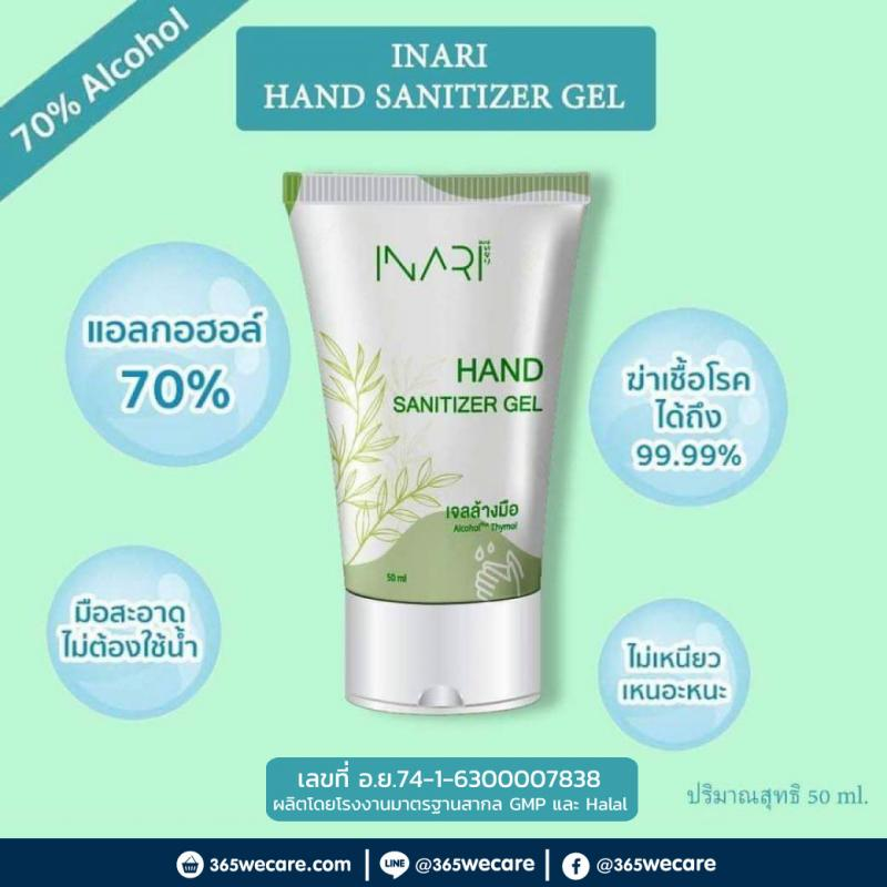 INARI Alcohol Hand Gel 50ml.