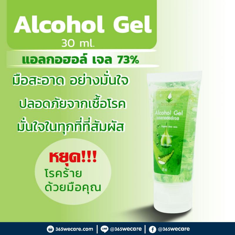 IP Cosmes Alcohol Gel