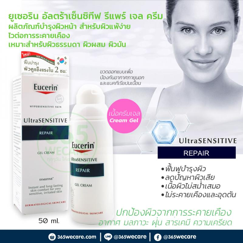 EUCERIN Ultra Sensitive Repair Gel Cream 50 ml.