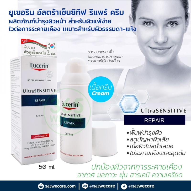 EUCERIN Ultra Sensitive Repair Cream 50 ml.