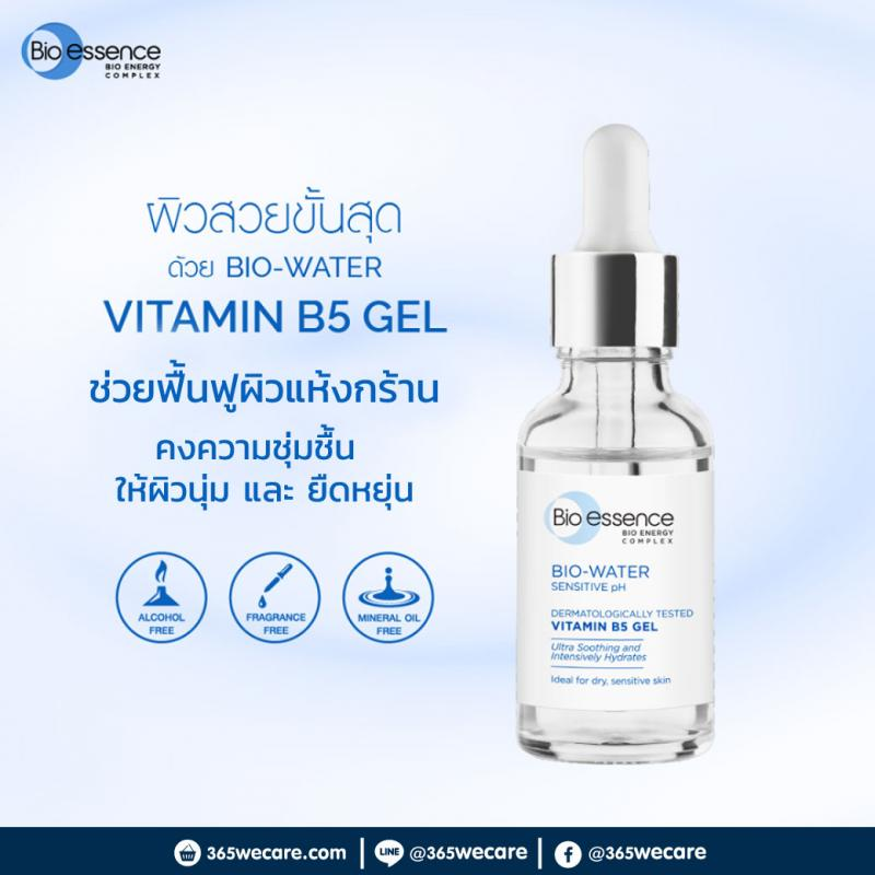 Bio Essence Bio-Water Sensitive Vitamin B5 Gel 30ml.