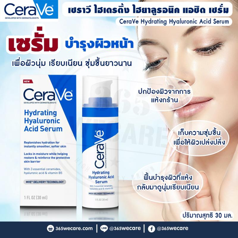 CERAVE Hydrating Hyaluronic Acid Serum 30ml.