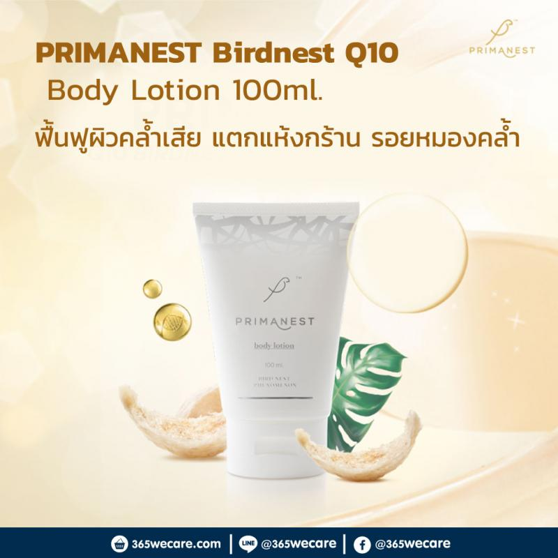 PRIMANEST Birdnest Q10 Body Lotion 100ml.