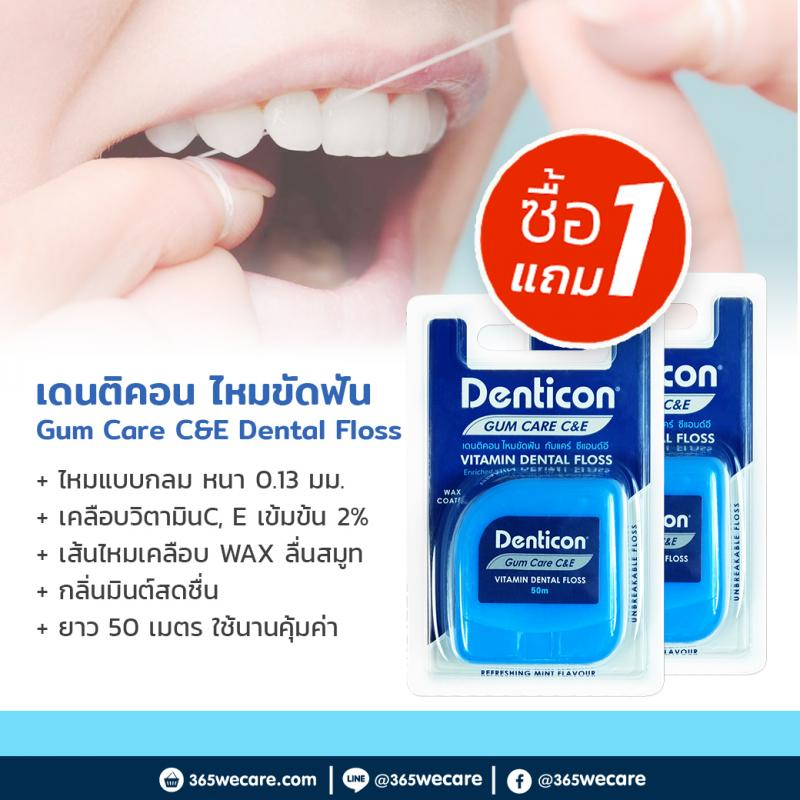 Dental Floss 50m.Gum Care C&E