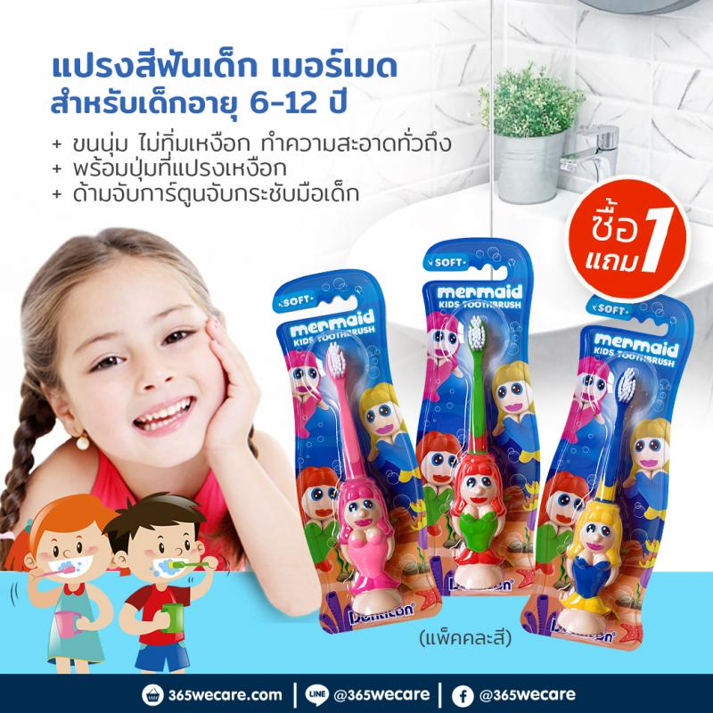 Denticon Toothbrush Kids Mermaid