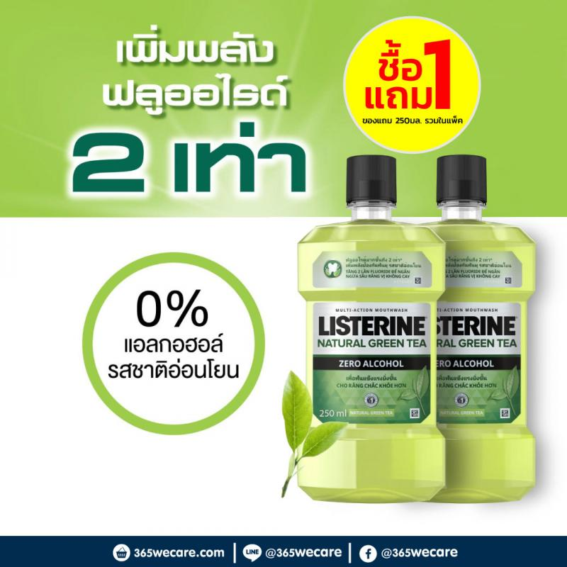 LISTERINE Natural Green Tea 250ml.