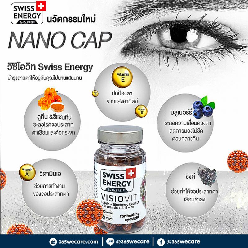 Swiss Energy Visio Vit 30เม็ด.For Healthy Eyesight