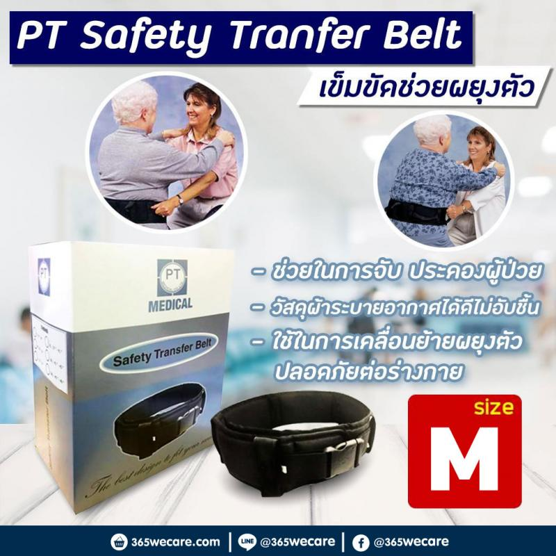 PT Safety Tranfer Belt Size M(T1043-M)
