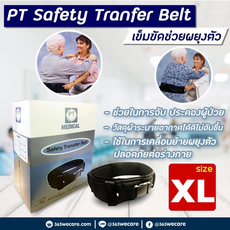 PT Safety Tranfer Belt Size XL(T1043-XL)