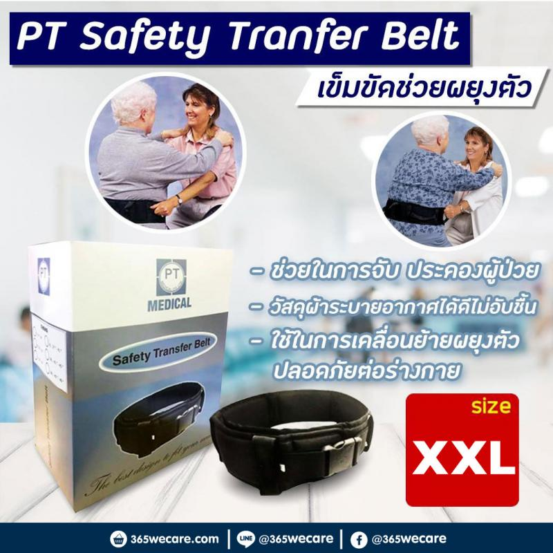 PT Safety Tranfer Belt Size XXL(T1043-XXL)