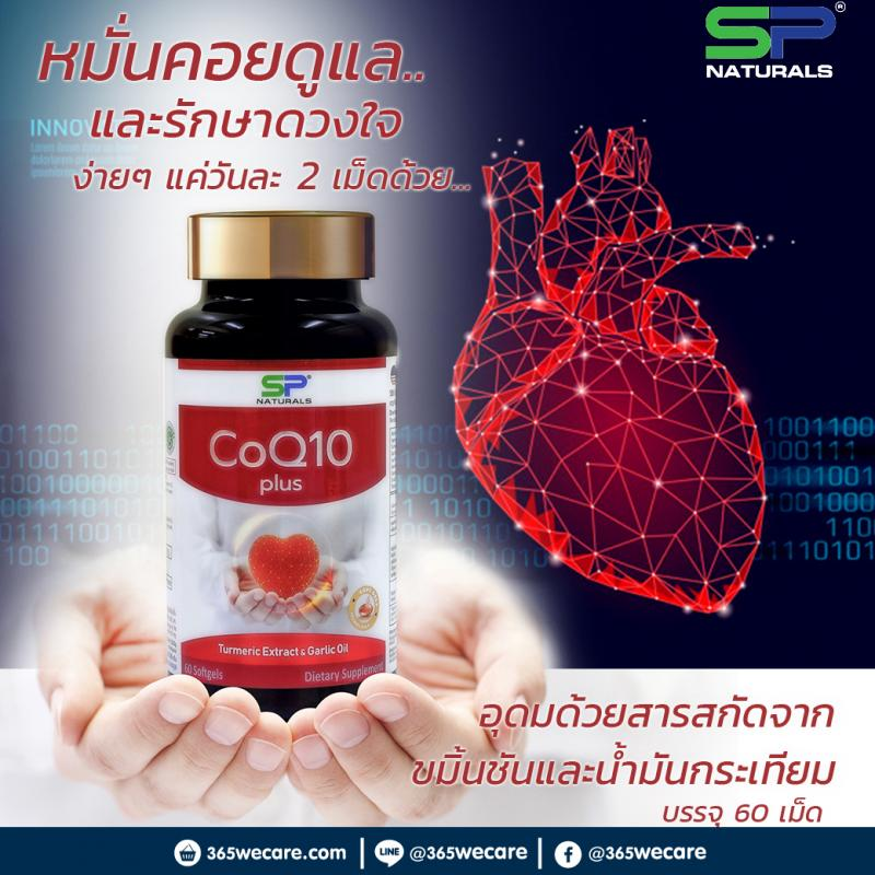 SP Co Q-10 Plus 60 Softgel.