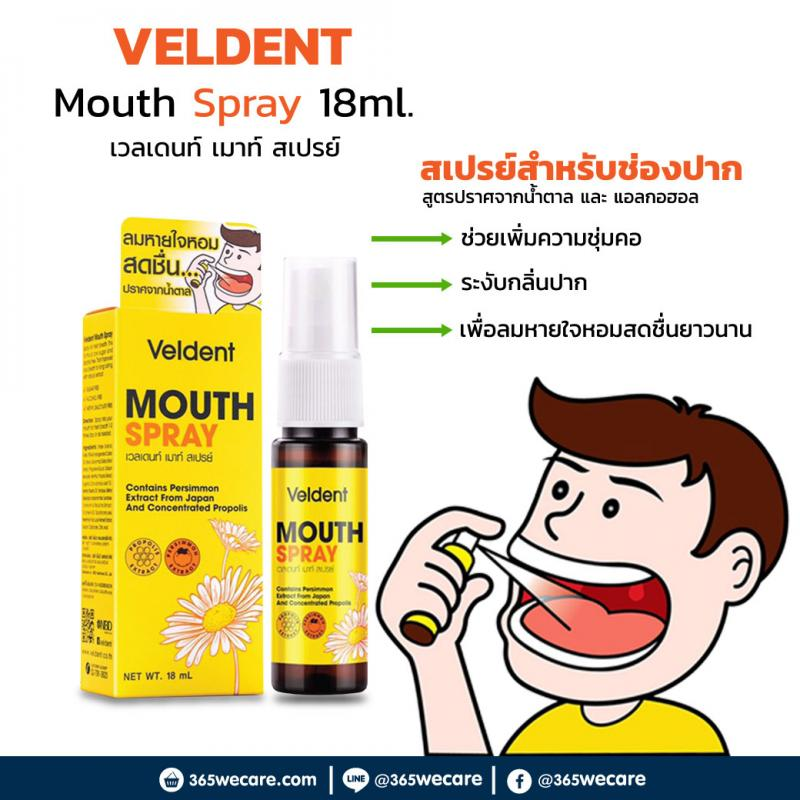 VELDENT Mouth Spray 18ml.