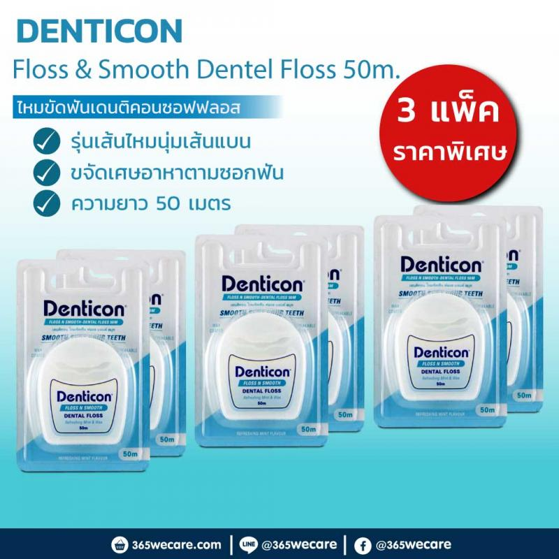 Panc Denticon Dental Floss&Smooth 50m