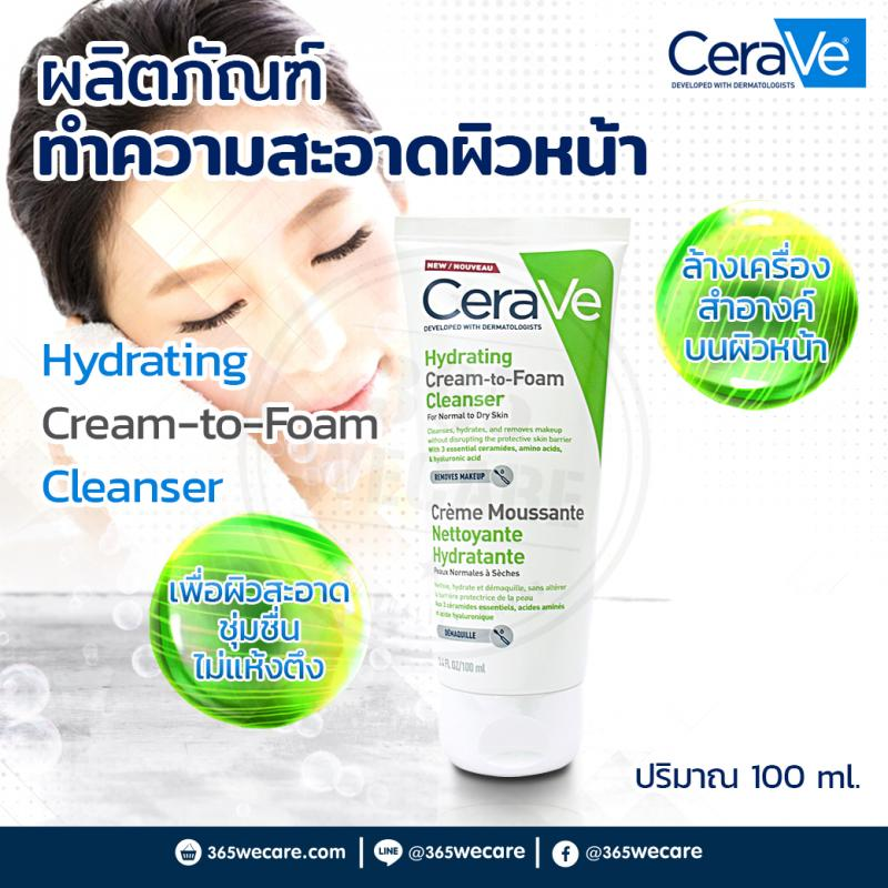 CERAVE Hydrating Cream+ to+Foam Cleanser 100ml.