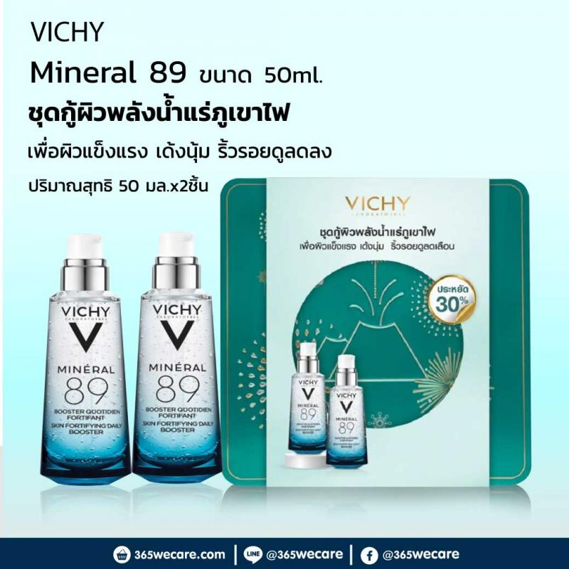 VICHY Mineral 89 Skin Fortifying Daily Bootster 2x50ml.Save 30%VTH00758