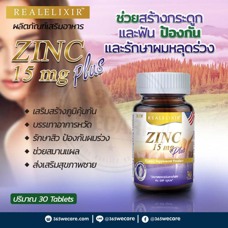 REAL Zinc Plus 15mg. 30s.