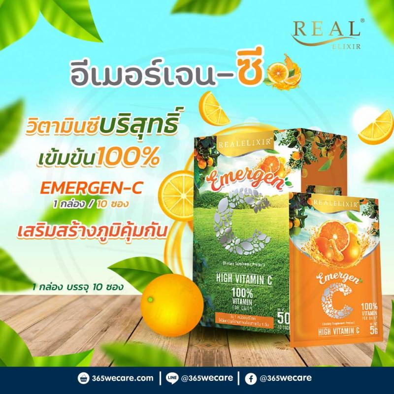 REAL Emergen-C 1,000mg. (10ซอง)