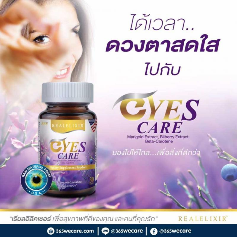 REAL Yes Care 30 Capsules