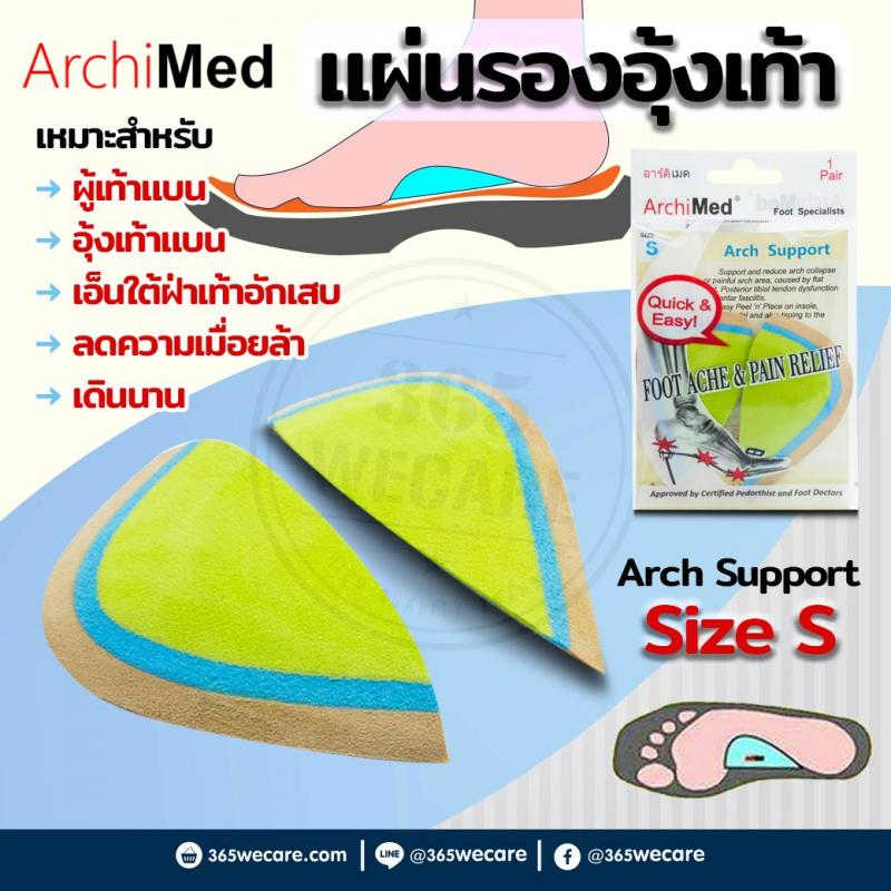 Archimed Arch Support Size S