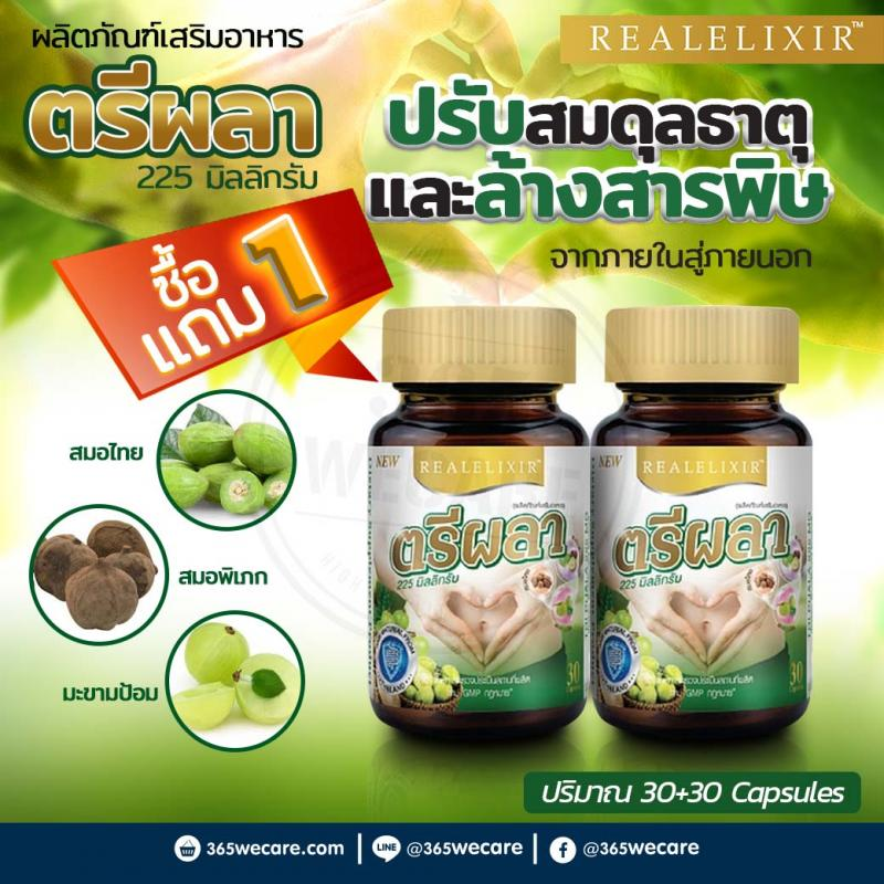 REAL Tri Phala 225mg.30เม็ด