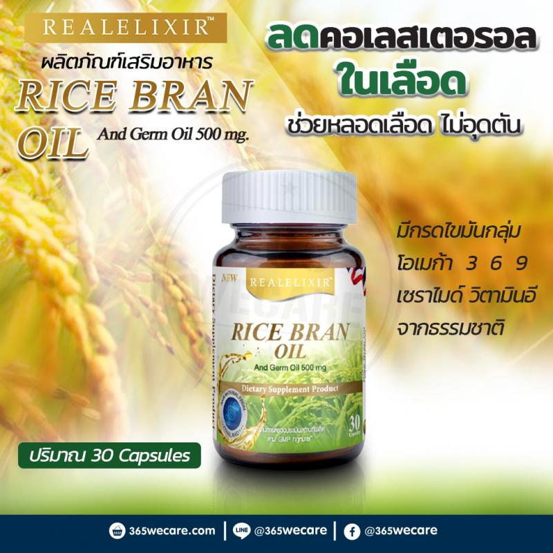REAL Rice Bran Oil 500mg. 30เม็ด