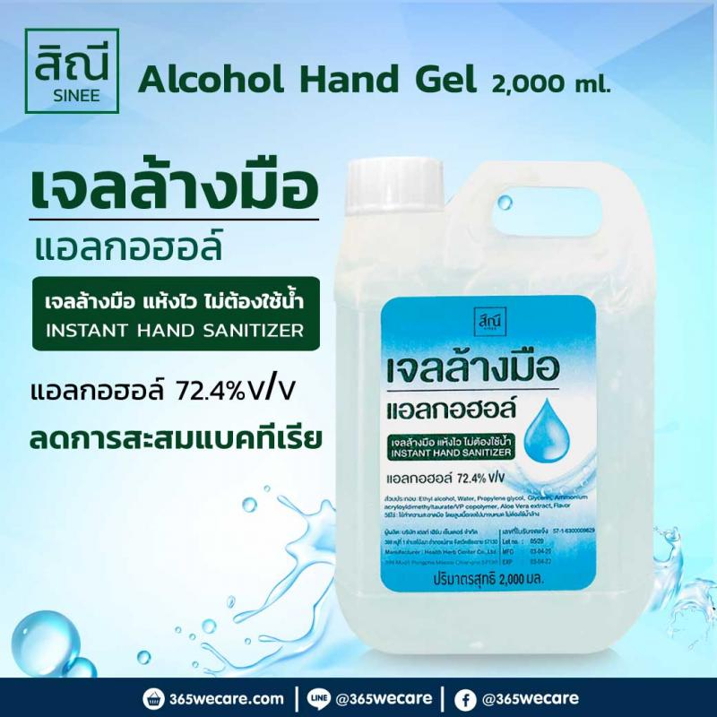 SINEE Alcohol Hand Gel 2,000 ml.