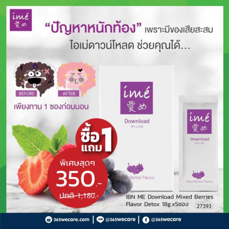 IBN IME Download Mixed Berries Flavor Detox 18g.x5ซอง