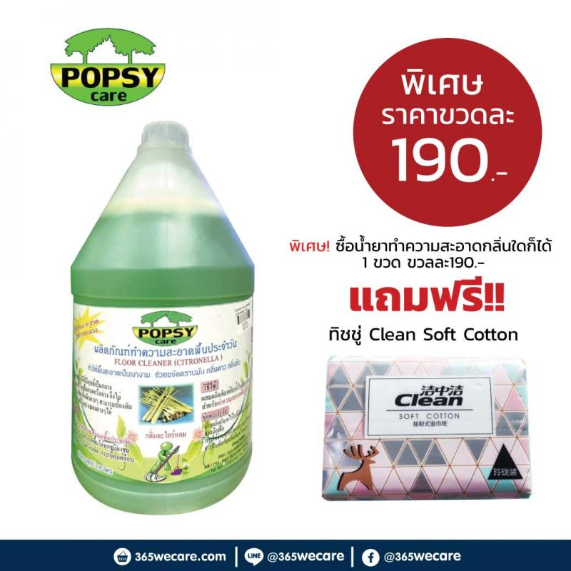 POPSY Floor Cleaner (Lavender) 3.8ลิตร