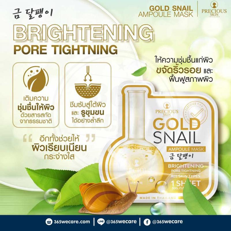 Precious Skin Gold Snail Ampoule Mask 30 g. ทอง