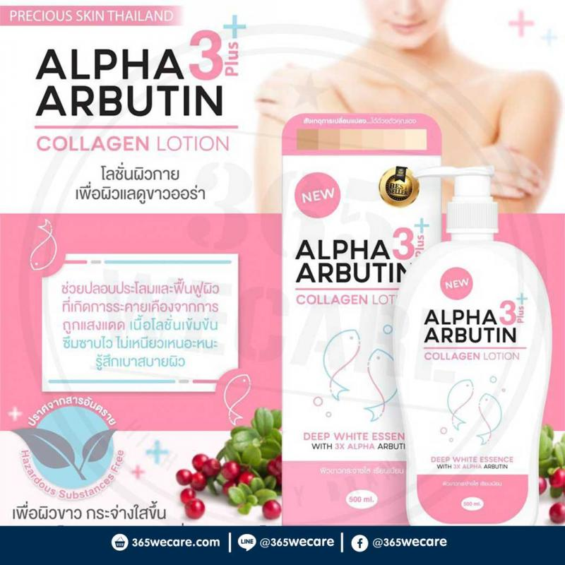 Precious Skin Alpha Arbutin3+Plus Collagen Lotion 500 ml.