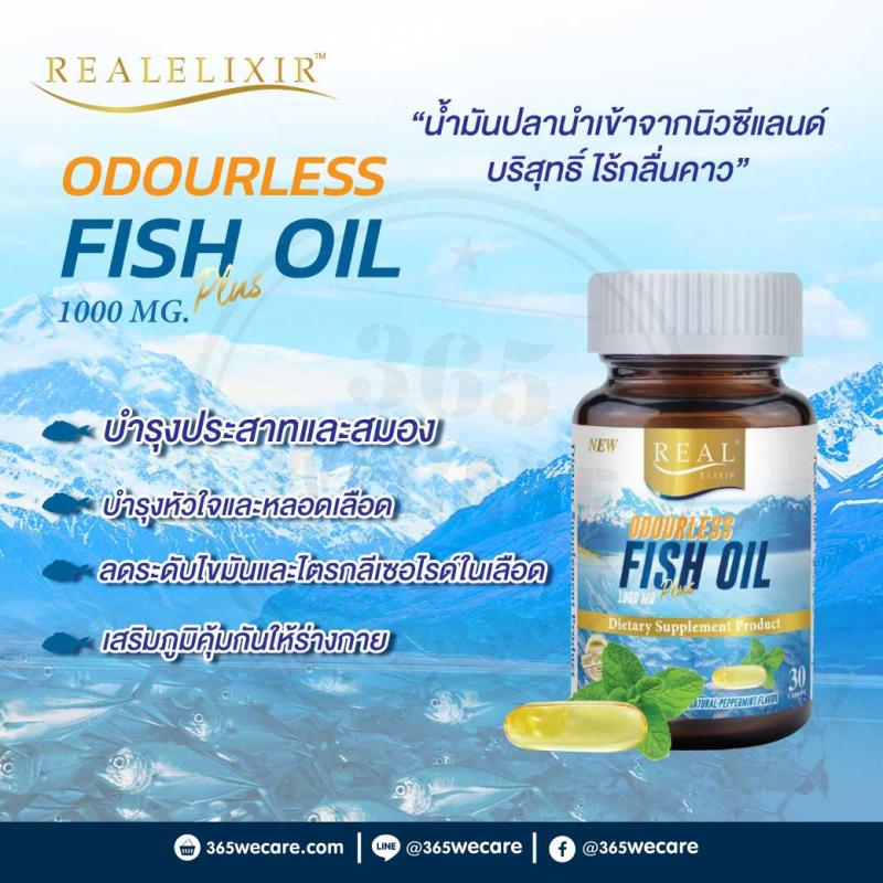 REAL Odourless Fish Oil 1000mg. 30s.