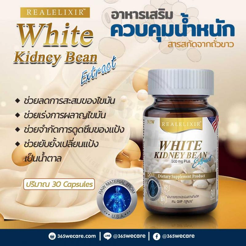 REAL White Kidney Bean 500mg. 30s.